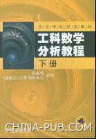 工科数学分析教程(下册)