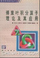 傅里叶积分算子理论及其应用