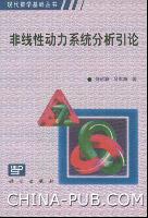 非线性动力系统分析引论