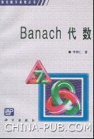 Banach代数