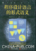 (特价书)程序设计语言的形式语义