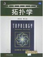 拓扑学(英文版・第2版)(独家销售)[按需印刷]
