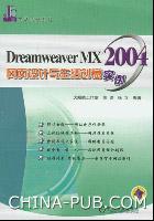 (特价书)Dreamweaver MX 2004网页设计与生活创意实例