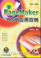 PageMaker时尚应用百例