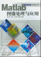 Matlab图像处理与应用[按需印刷]