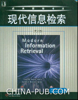 现代信息检索(英文版)