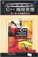 C++编程思想 第2卷:实用编程技术(英文版)[按需印刷]