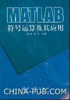 MATLAB符号运算及其应用[按需印刷]