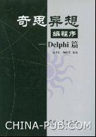 奇思异想编程序――Delphi篇[按需印刷]