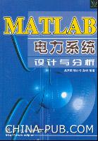 MATLAB电力系统设计与分析[按需印刷]