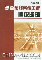 综合布线系统工程建设监理[按需印刷]