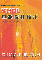 VHDL电路设计技术[按需印刷]