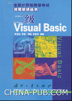 二级Visual Basic[按需印刷]