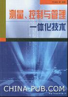 测量、控制与管理一体化技术[按需印刷]