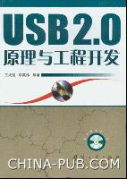 USB2.0原理与工程开发[按需印刷]
