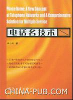 电话名技术[按需印刷]