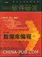 Dr.Dobbs 软件研发(2004年第1期)(原价18元,特惠价5元,数量有限,售完为止)