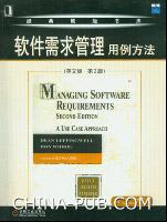 软件需求管理:用例方法(英文版 第2版)