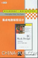 集成电路版图设计(影印版)