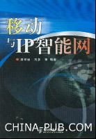 移动与IP智能网[按需印刷]