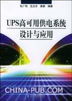 UPS高可用供电系统设计与应用[按需印刷]