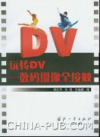 玩转DV――数码摄像全接触[按需印刷]