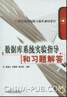 数据库系统实验指导和习题解答