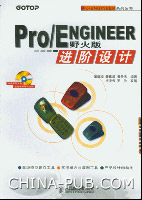 Pro/ENGINEER野火版进阶设计[按需印刷]