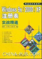 Windows 9x/2000/XP注册表实战精通[按需印刷]