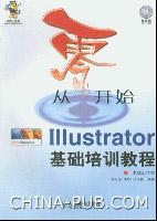 从零开始――Illustrator基础培训教程[按需印刷]