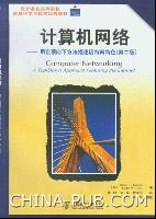 (特价书)计算机网络――用自顶向下方法描述因特网特色(第二版)