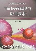 Turbo码原理与应用技术[按需印刷]