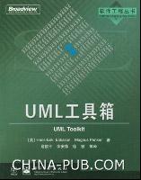 UML工具箱