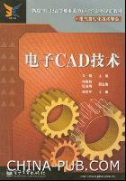 电子CAD技术[按需印刷]