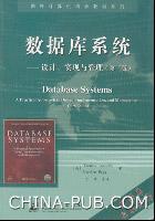 数据库系统――设计、实现与管理