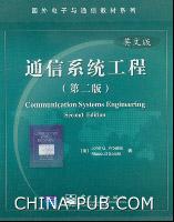 通信系统工程(第二版)(英文版)
