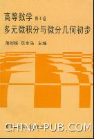 高等数学第Ⅲ卷:多元微积分与微分几何初步