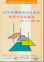 运筹学模型与方法教程例题分析与题解