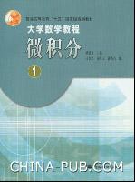 大学数学教程微积分(一)