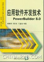 应用软件开发技术――PowerBuilder 8.0