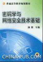 密码学与网络安全技术基础