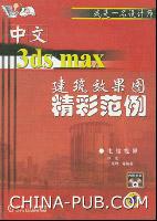(特价书)中文3ds max建筑效果图精彩范例
