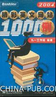 精彩英文网站1000例:2004版