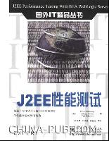 J2EE性能测试