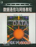 数据通信与网络教程(英文版・第3版)