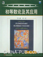 (特价书)初等数论及其应用(英文版・第4版)