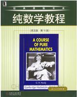 纯数学教程(英文版・第10版)