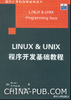 Linux & Unix程序开发基础教程