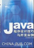 Java程序设计技巧与开发实例[按需印刷]
