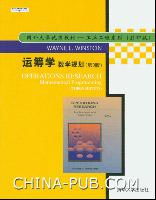 运筹学:数学规划(第3版・影印版)